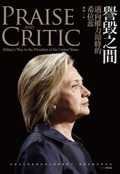 譽毀之間:邁向權力巔峰的希拉蕊 (Praise and Critic: Hillary's Way to the President of the United States)-cover