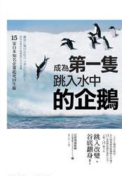 成為第一隻跳入水中的企鵝:15 家日本知名企業起死回生術-cover