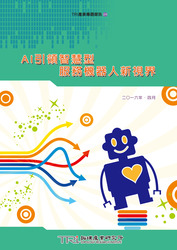 AI 引領智慧型服務機器人新視界-cover