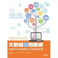 大數據與物聯網─因應新世代商業需求的企業資訊架構-cover