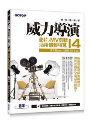 快快樂樂學威力導演14 - 影片/MV剪輯活用情報特蒐-cover
