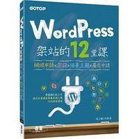 WordPress 架站的 12堂課|網域申請x架設x佈景主題x廣告申請-cover