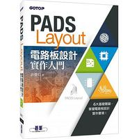 PADS Layout 電路板設計實作入門-cover