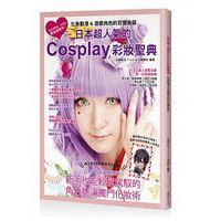 日本超人氣的 Cosplay 彩妝聖典:化身動漫&遊戲角色的百變妝容-cover