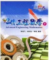 翻轉工程數學 (下)-cover