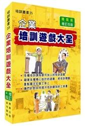 企業培訓遊戲大全 (增訂四版)-cover