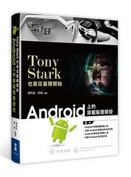 Tony Stark 也是從基礎開始 : Android上的穿戴裝置開發 (舊版: 從穿戴裝置開始,第一次學 Android 開發就上手)-cover