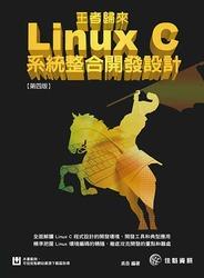 王者歸來-Linux C 系統整合開發設計, 4/e-cover