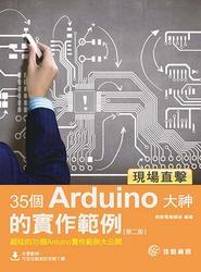 現場直擊:35 個 Arduino 大神的實作範例, 2/e-cover