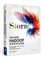 Storm : 從Hadoop批次處理到即時串流處理 (舊版: Hadoop 再進化 : Storm 流式資料即時處理引擎)-cover