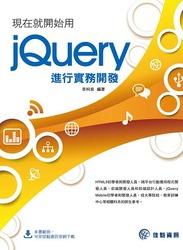 現在就開始用 jQuery 進行實務開發 (舊版: jQuery 行動裝置設計開工-像用 HTML 作 Web 一樣簡單)-cover