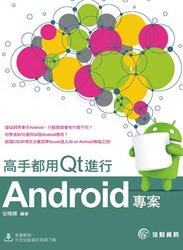 高手都用 Qt 進行 Android 專案 (舊版: 比 Eclipse 更強的 Qt on Android 全腦開發聖經)-cover