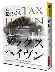 避稅天堂 (Tax Haven)-cover