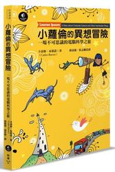 小蘿倫的異想冒險:一場不可思議的電腦科學之旅 (Lauren Ipsum: A Story about Computer Science and Other Improbable Things)-cover