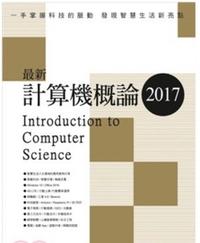 最新計算機概論 2017-cover