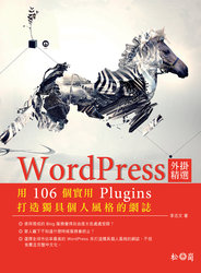 WordPress 外掛精選:用 106個實用 Plugins 打造獨具個人風格的網誌-cover