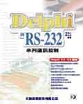 Delphi 與 RS-232 串列通訊控制-cover