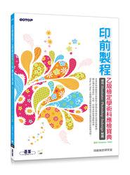 印前製程乙級檢定學術科應檢寶典(適用Illustrator / Photoshop / Indesign解題)-cover