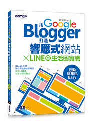 用 Google Blogger 打造響應式網站 X LINE@生活圈實戰,行動商務也 Easy!-cover
