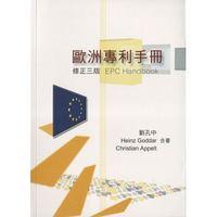 歐洲專利手冊[修正三版/2010年12月]-cover
