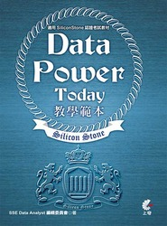 Data power Today 教學範本 (適用SiliconStone認證考試教材) (舊版: Data Power Today 認證教科書 )-cover