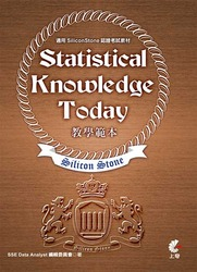 Statistical Knowledge Today 教學範本 (適用SiliconStone認證考試教材) (舊版: Statistical Knowledge Today 國際證照認證教科書)-cover