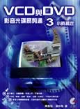 VCD 與 DVD 影音光碟易剪通3小時搞定-cover