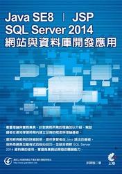 Java SE8‧JSP‧SQL Server 2014網站與資料庫開發應用 (舊版: 網站與資料庫程式開發解析-Java SE8 + JSP + SQL Server 2014)-cover