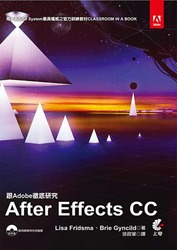 跟 Adobe 徹底研究 After Effects CC (Adobe After Effects CC Classroom in a Book)-cover