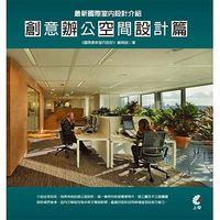 最新國際室內設計介紹-創意辦公空間設計篇-cover