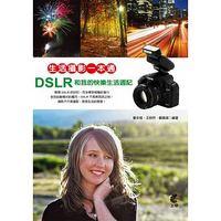 生活攝影一本通:DSLR和我的快樂生活週記-cover