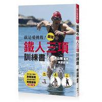就是愛挑戰!最強的鐵人三項訓練書-cover