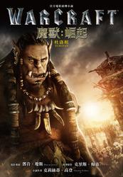 魔獸:崛起-杜洛坦-官方電影前傳小說-cover