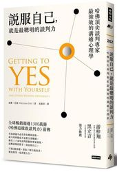 說服自己,就是最聰明的談判力: 哈佛頂尖談判專家最強效的溝通心理學 (Getting to Yes with Yourself:And Other Worthy Opponents)-cover