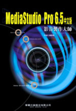 MediaStudio Pro 6.5 中文版影音製作大師