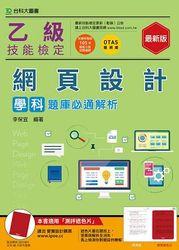 乙級網頁設計學科題庫必通解析-最新版 (附贈OTAS題測系統)-cover