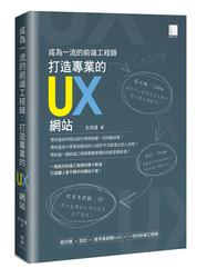 成為一流的前端工程師 : 打造專業的UX網站 (暢銷回饋版)-cover
