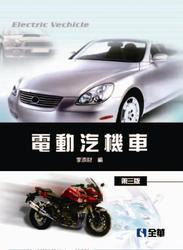 電動汽機車, 3/e-cover