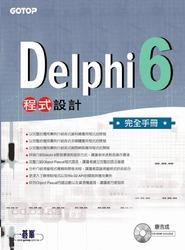 Delphi 6 程式設計完全手冊-cover