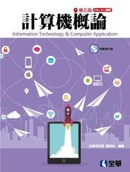 計算機概論, 5/e (Office 2013適用)(附範例光碟)-cover