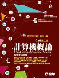計算機概論-探索資訊科技, 2/e-cover