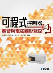 可程式控制器實習與電腦圖形監控 (附範例光碟)-cover