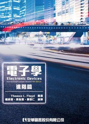電子學 (進階篇) (Electronic Devices (Conventional Current Version), 9/e)(附線上題解光碟)-cover
