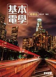 基本電學 (精華版)-cover