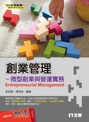 創業管理-微型創業與營運實務-cover