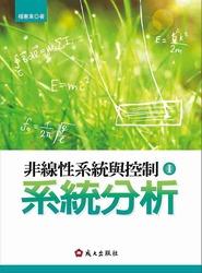 非線性系統與控制Ⅰ:系統分析-cover