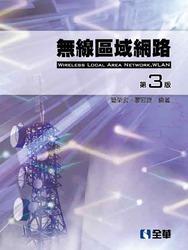 無線區域網路, 3/e-cover