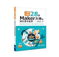 創客大極致-28個Maker大神的精彩實作範例-cover