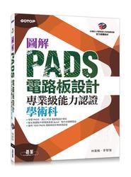 圖解 PADS 電路板設計專業級能力認證學術科-cover
