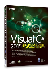Visual C# 2015 程式設計經典 (附範例光碟)-cover